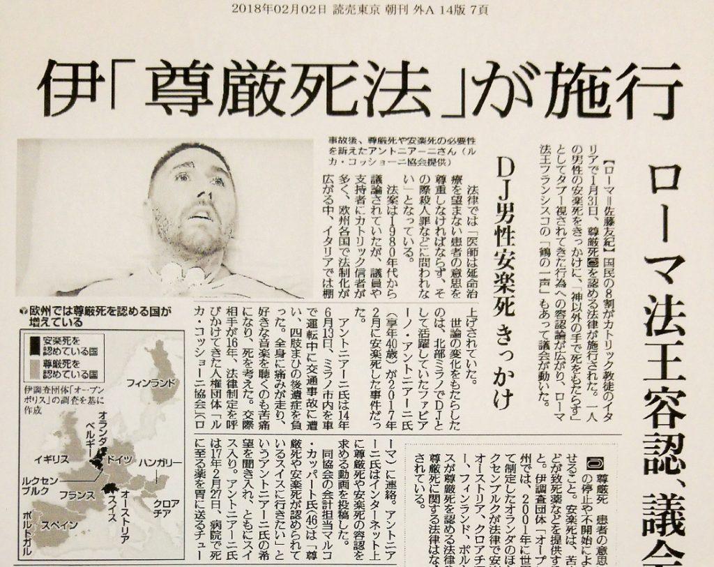 articolo-yomiuri